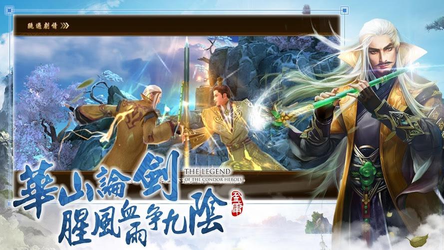 暢玩 射鵰英雄傳 PC版 10