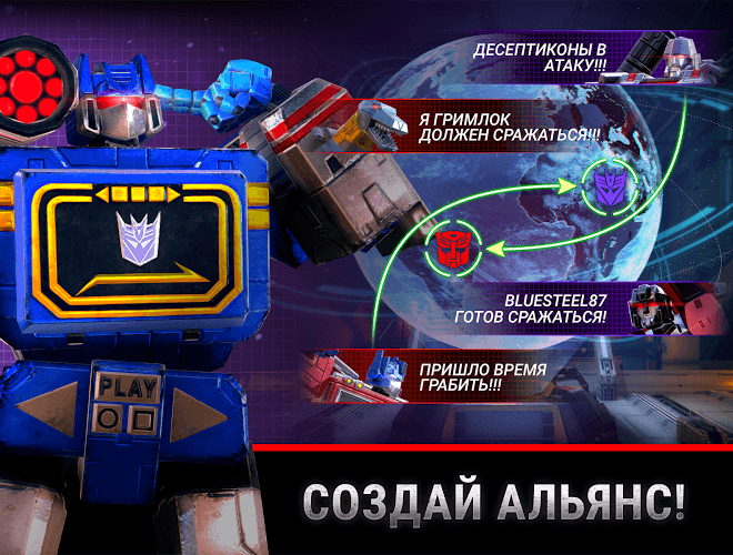 Играй Transformers: Earth Wars На ПК 6