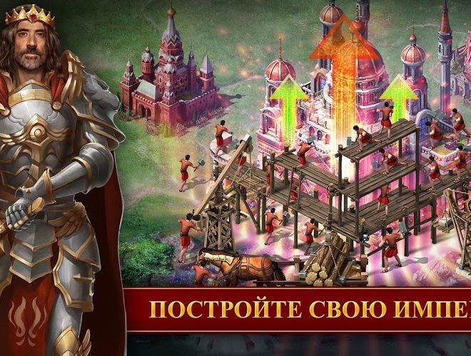 Играй Evony: The King's Return  На ПК 4