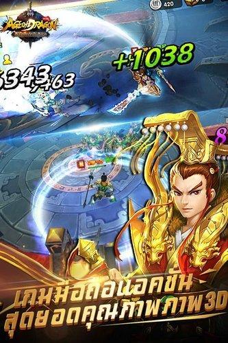 เล่น Age of Dragon on PC 3