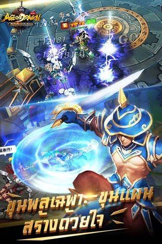 เล่น Age of Dragon on PC 5