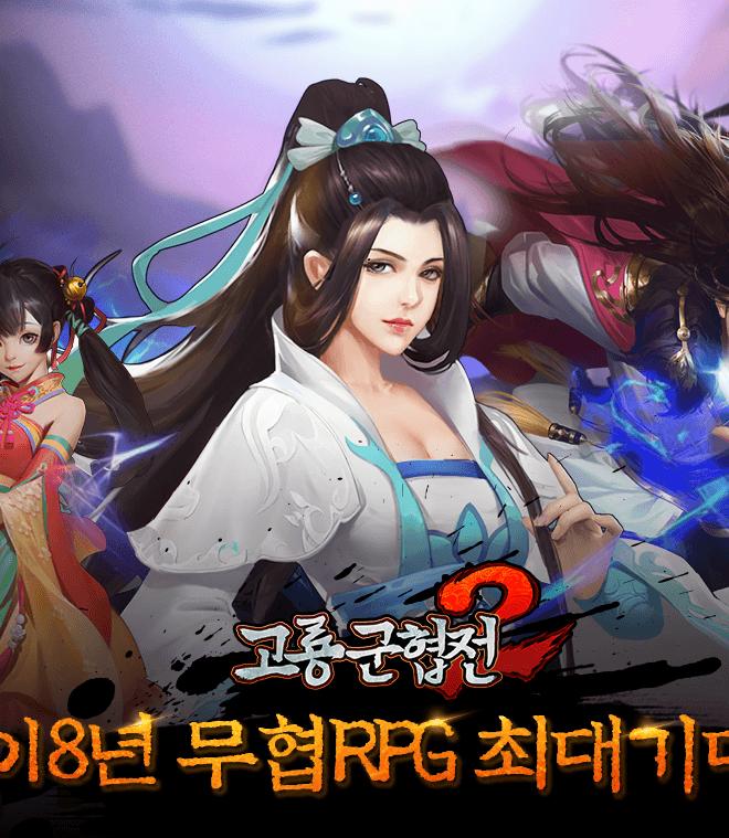 Play 고룡군협전2:강호의노래 on PC 3