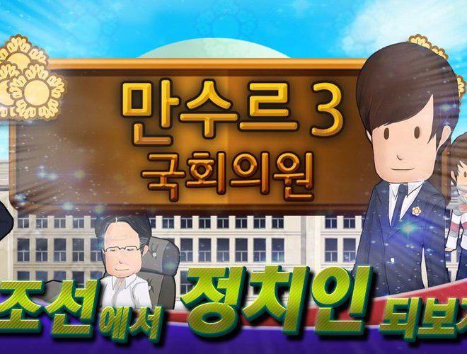 즐겨보세요 만수르게임3 국회의원 – 국회의원 키우기 on PC 5