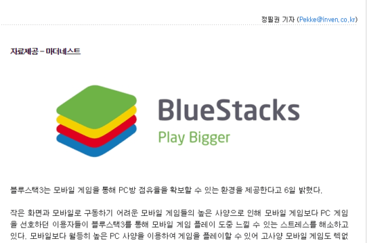 [뉴스] 블루스택3, 모바일 게임으로 PC방 점유율 확보 환경 제공한다. 4