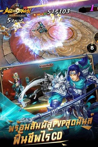 เล่น Age of Dragon on PC 12