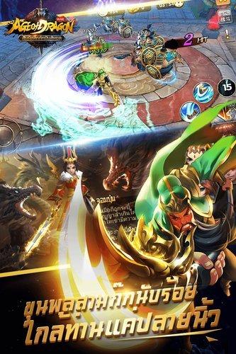 เล่น Age of Dragon on PC 11