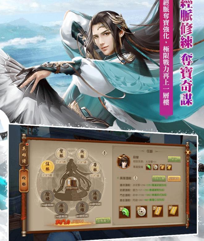Play 天龍八部 – 大俠哩來 on PC 16