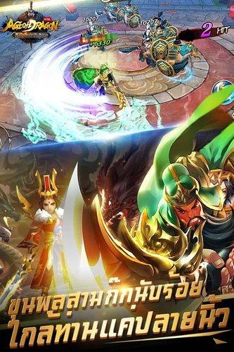 เล่น Age of Dragon on PC 6