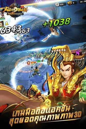 เล่น Age of Dragon on PC 8