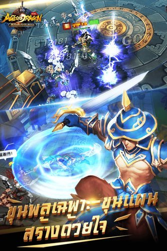 เล่น Age of Dragon on PC 10