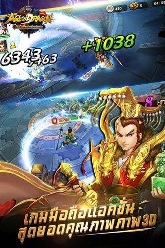 เล่น Age of Dragon on PC 13