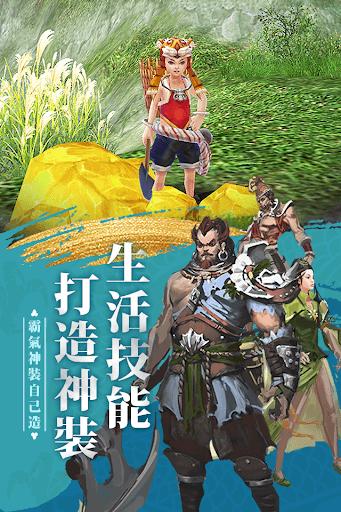 暢玩 天龍八部 – 大俠哩來 PC版 6