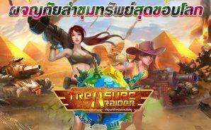 Treasure Rider