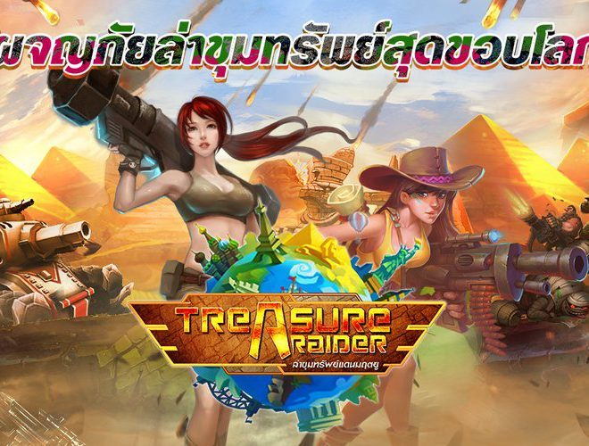 เล่น Treasure Rider on PC 2