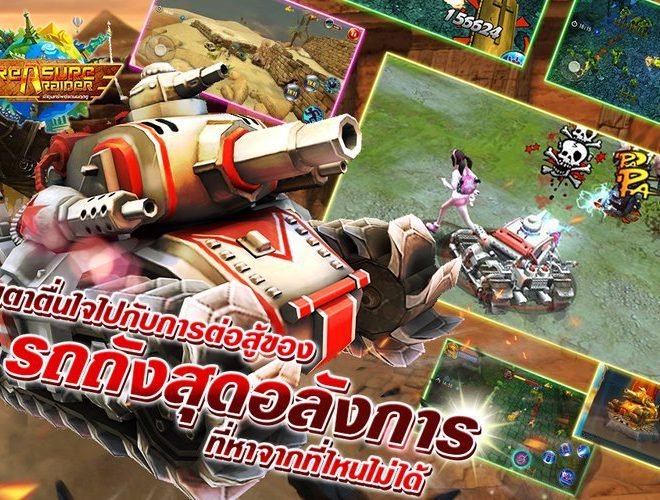 เล่น Treasure Rider on PC 5