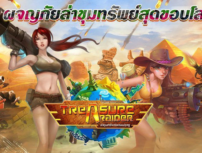 เล่น Treasure Rider on PC 7