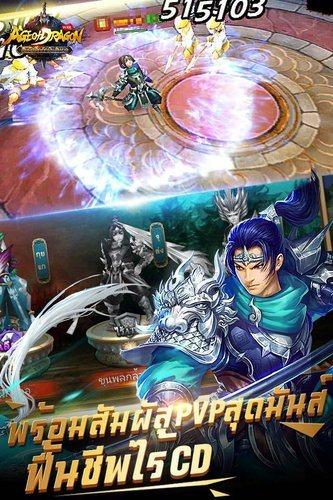 เล่น Age of Dragon on PC 7