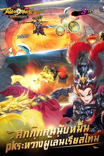 เล่น Age of Dragon on PC 9