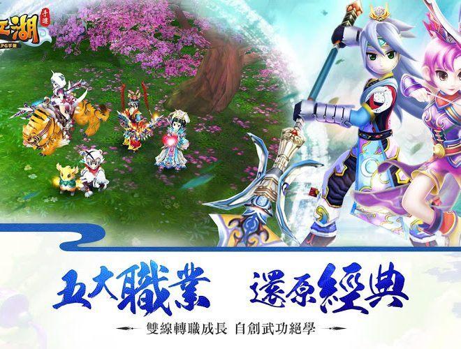 暢玩 熱血江湖 – 青春熱血,再戰江湖 PC版 3