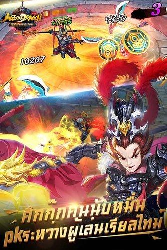 เล่น Age of Dragon on PC 4