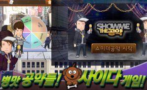 만수르게임3 국회의원 – 국회의원 키우기
