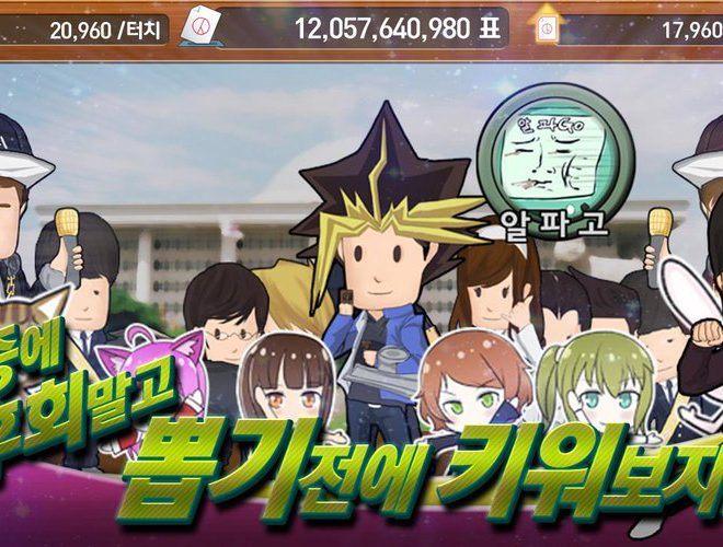 즐겨보세요 만수르게임3 국회의원 – 국회의원 키우기 on PC 4
