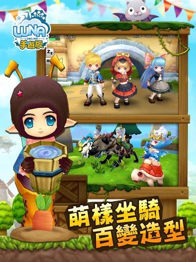 暢玩 Luna online 手遊版 PC版 8