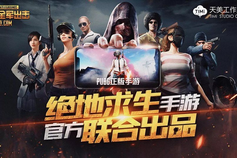 PUBG Mobile на BlueStacks