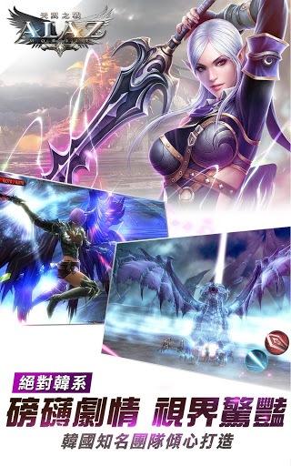 暢玩 ALAZ天翼之戰 PC版 19