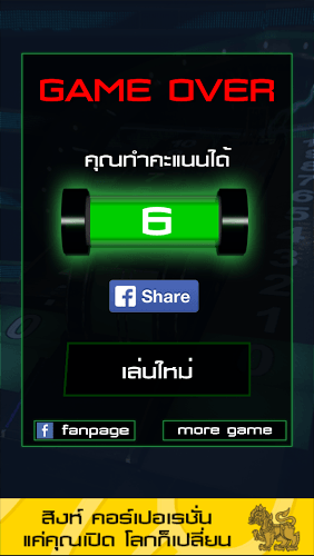 เล่น The Fah Lab Quiz on PC 8