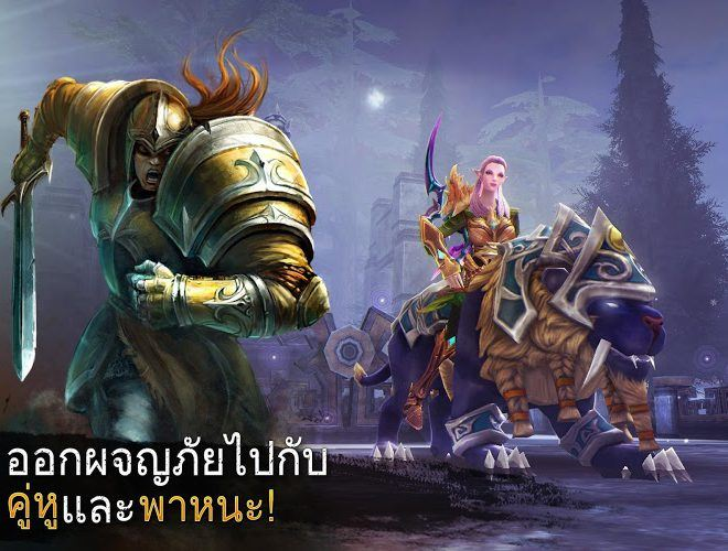เล่น Order & Chaos 2: Redemption on PC 6