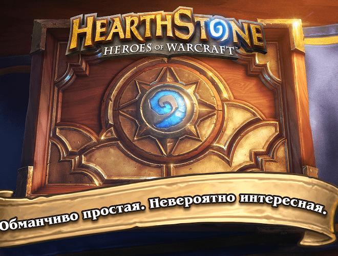 Играй Hearthstone app На ПК 8