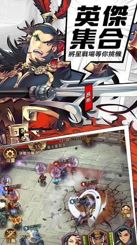 暢玩 將星之演武-港澳 PC版 4