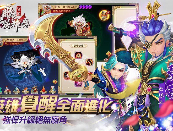 暢玩 射鵰英雄傳3D PC版 22