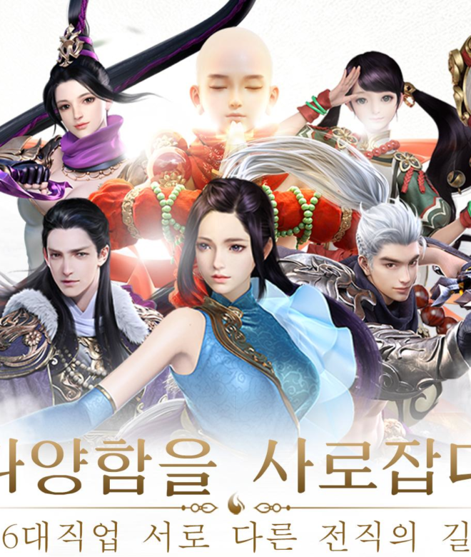 Play 마성 on PC 12