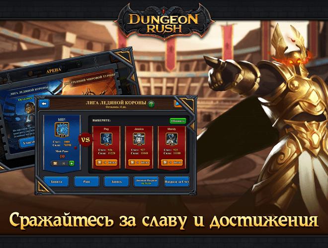Играй Dungeon Rush На ПК 19