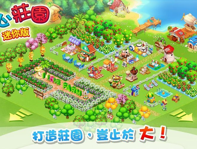 暢玩 Family Farm seaside PC版 4