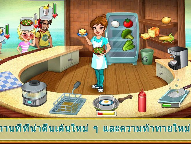 เล่น Kitchen Story on PC 5
