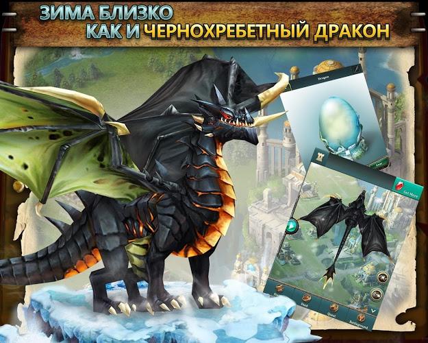 Играй Dragons of Atlantis:наследники На ПК 10