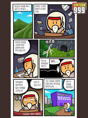 즐겨보세요 카툰999 on PC 10