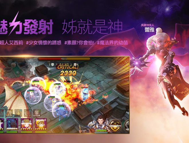 暢玩 Lineage Red Knights PC版 7