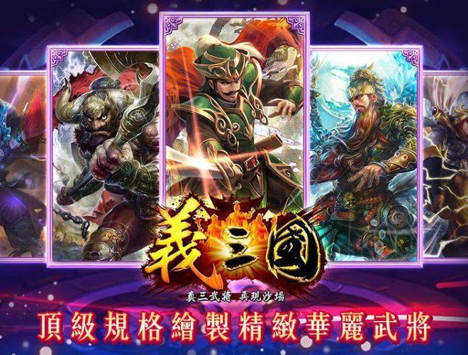 暢玩 義三國:君臨天下 PC版 8