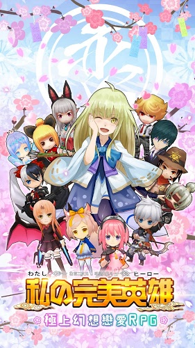 暢玩 私の完美英雄-戀愛幻想RPG PC版 2