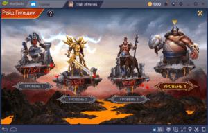 Trials of Heroes. Обзорный гайд