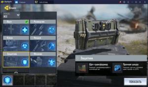 Call of Duty: Mobile. Гайд по классам