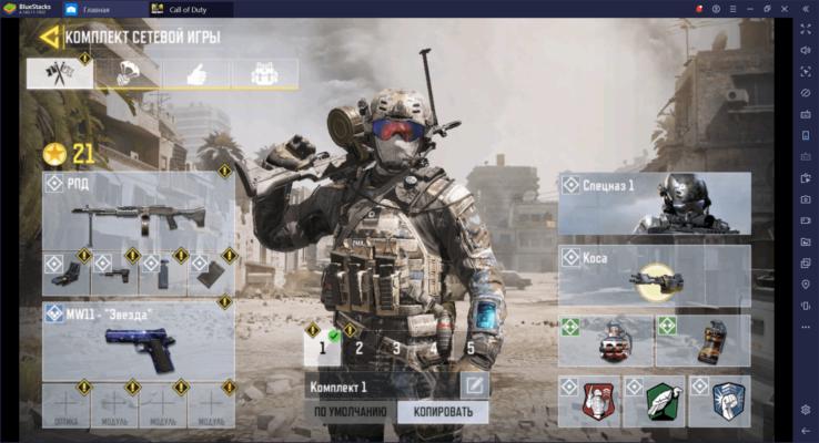 Call of Duty: Mobile. Общий гайд