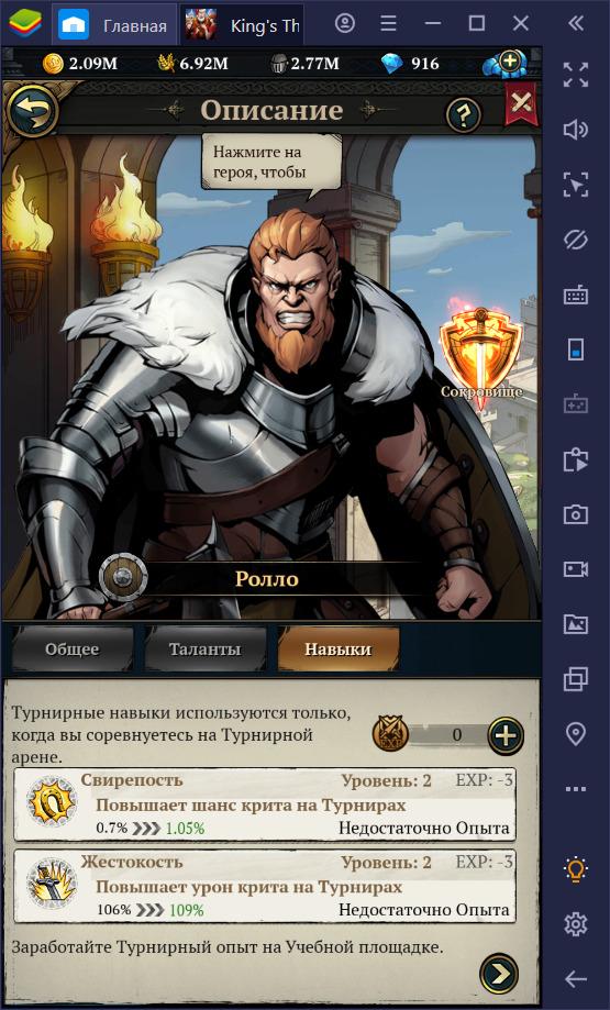 Как прокачать героев в King's Throne: Game of Lust?