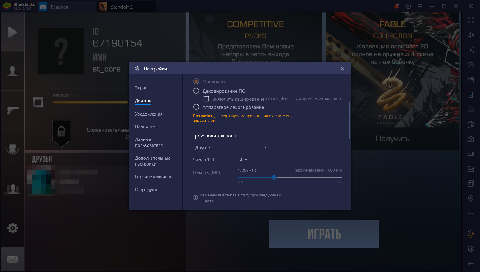 Преимущества игры в Standoff 2 на ПК с BlueStacks