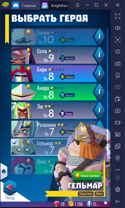 Knighthood. 5 лучших героев для начала игры