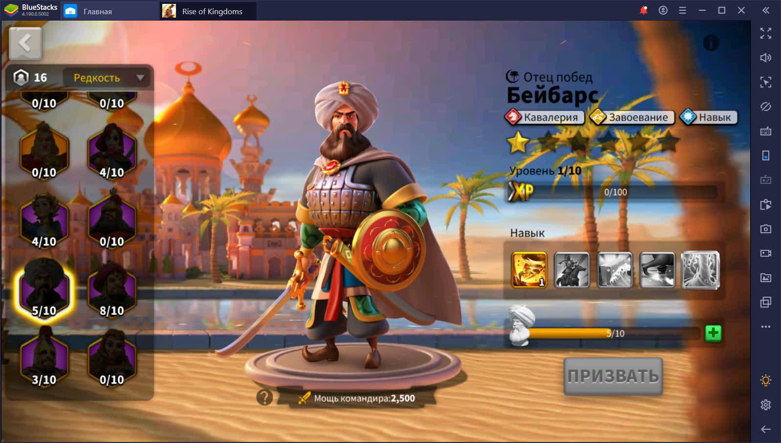 Rise of Kingdoms. Лучшие командиры для военных действий